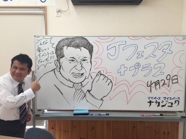 Jフェスタ案内.JPG